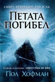 Петата погибел (Хофман, Пол)