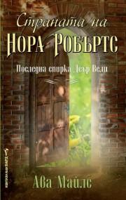 Коя е последната книга, която прочетохте? - Page 40 2013_pic_1
